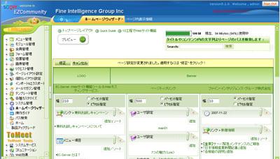 Webサイト管理画面の例